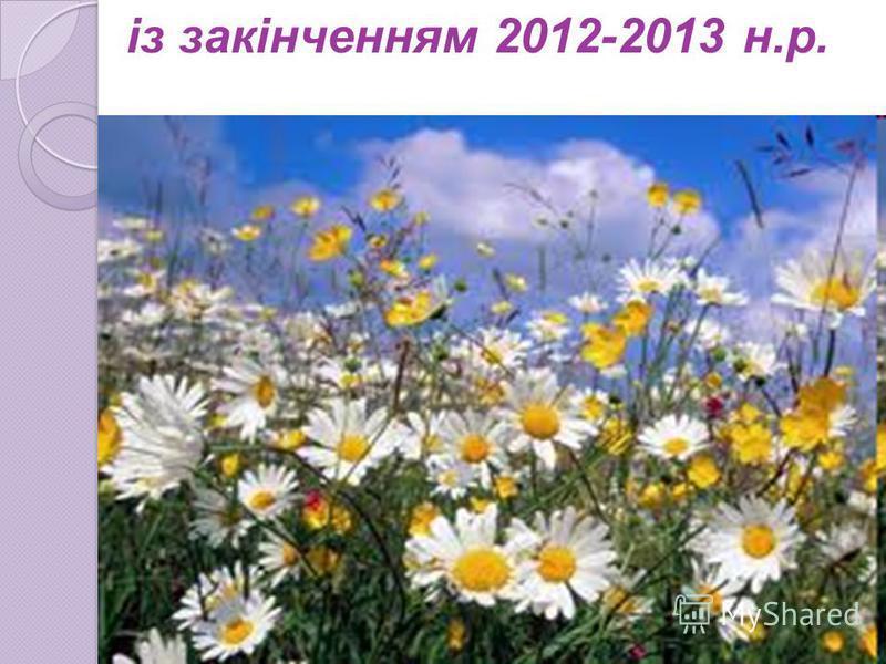 із закінченням 2012-2013 н.р.