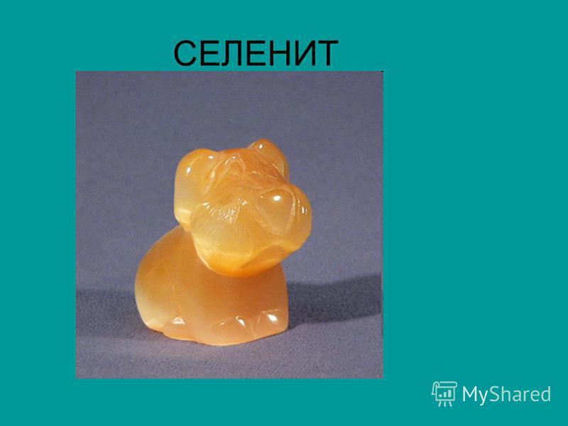 СЕЛЕНИТ
