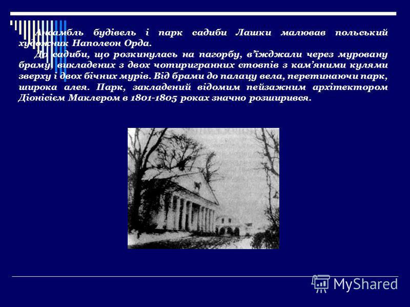 Ансамбль будівель і парк садиби Лашки малював польський художник Наполеон Орда. До садиби, що розкинулась на пагорбу, вїжджали через муровану браму, викладених з двох чотиригранних стовпів з камяними кулями зверху і двох бічних мурів. Від брами до па