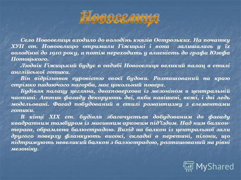 Село Новоселиця входило до володінь князів Острозьких. На початку ХУІІ ст. Новоселицю отримали Гіжицькі і вона залишалась у їх володінні до 1910 року, а потім переходить у власність до графа Юзефа Потоцького. Людвік Гіжицький будує в садибі Новоселиц