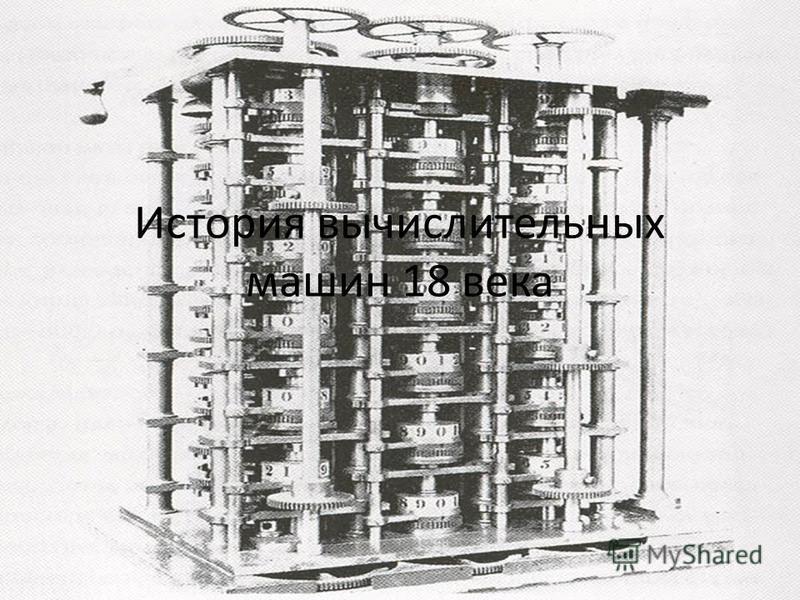 История вычислительных машин 18 века