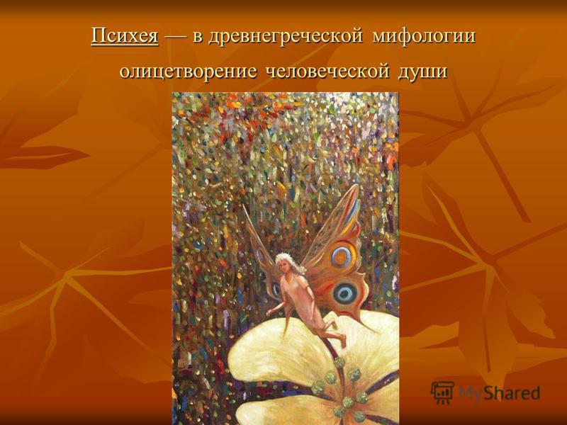 Психея Психея в древнегреческой мифологии олицетворение человеческой души Психея