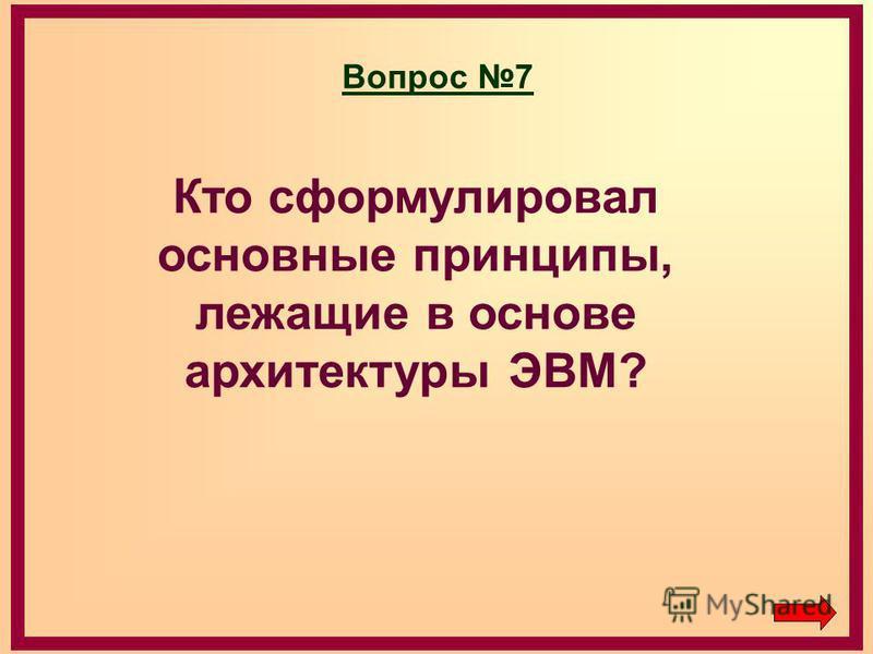 Вопрос 7 Кто сформулировал основные принципы, лежащие в основе архитектуры ЭВМ?