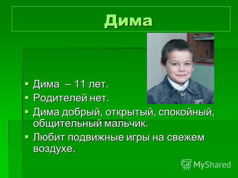 знакомсто мальчик 11 лет