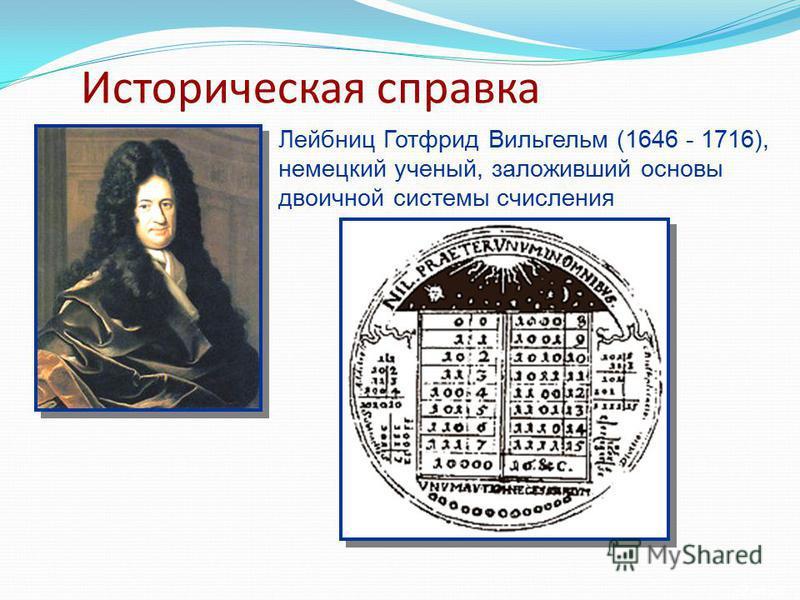 12 из 25 Историческая справка Лейбниц Готфрид Вильгельм (1646 - 1716), немецкий ученый, заложивший основы двоичной системы счисления