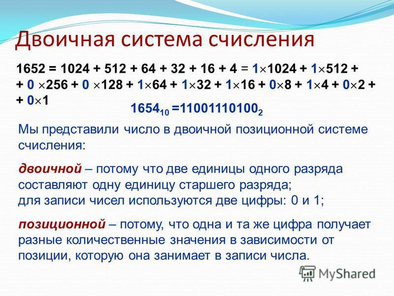9 из 25 Двоичная система счисления 1652 = 1024 + 512 + 64 + 32 + 16 + 4 = 1 1024 + 1 512 + + 0 256 + 0 128 + 1 64 + 1 32 + 1 16 + 0 8 + 1 4 + 0 2 + + 0 1 1654 10 =11001110100 2 Мы представили число в двоичной позиционной системе счисления: двоичной –