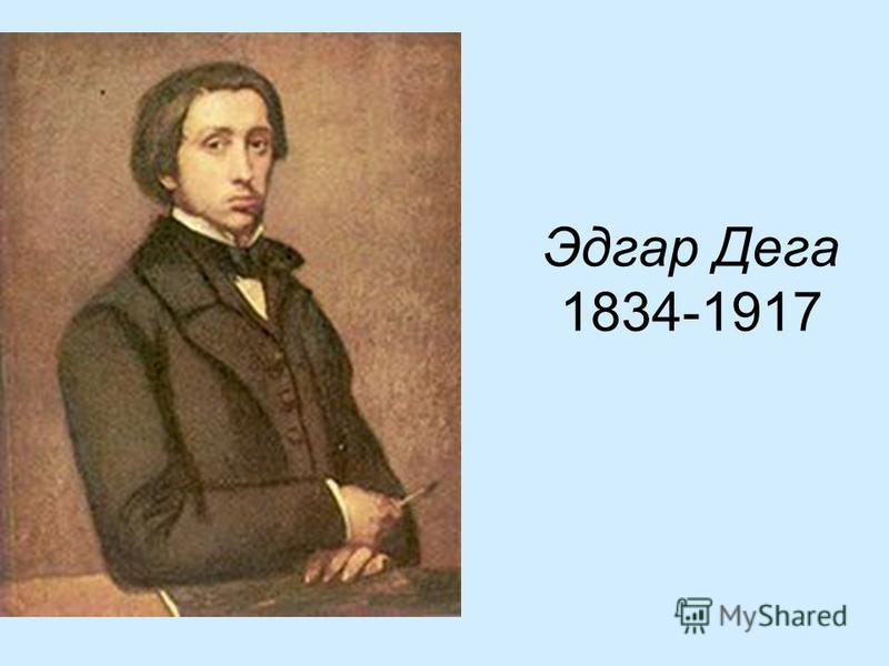 Эдгар Дега 1834-1917