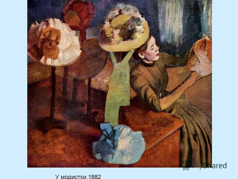 У модистки,1882