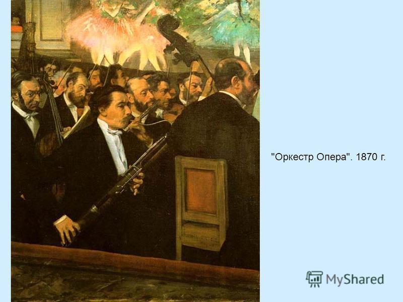 Оркестр Опера. 1870 г.