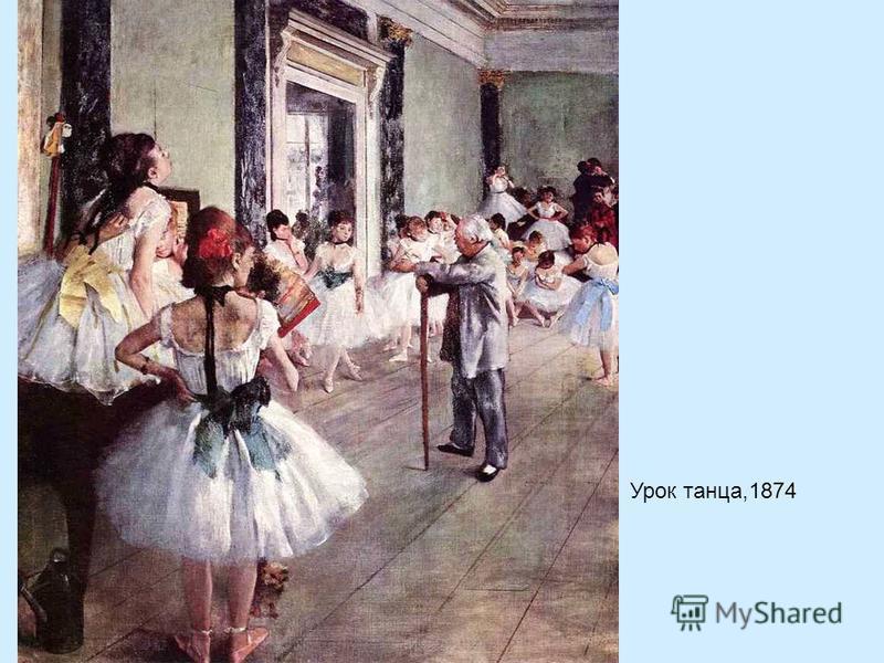Урок танца,1874