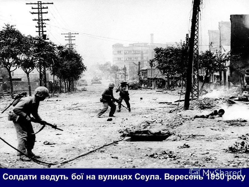 Солдати ведуть бої на вулицях Сеула. Вересень 1950 року
