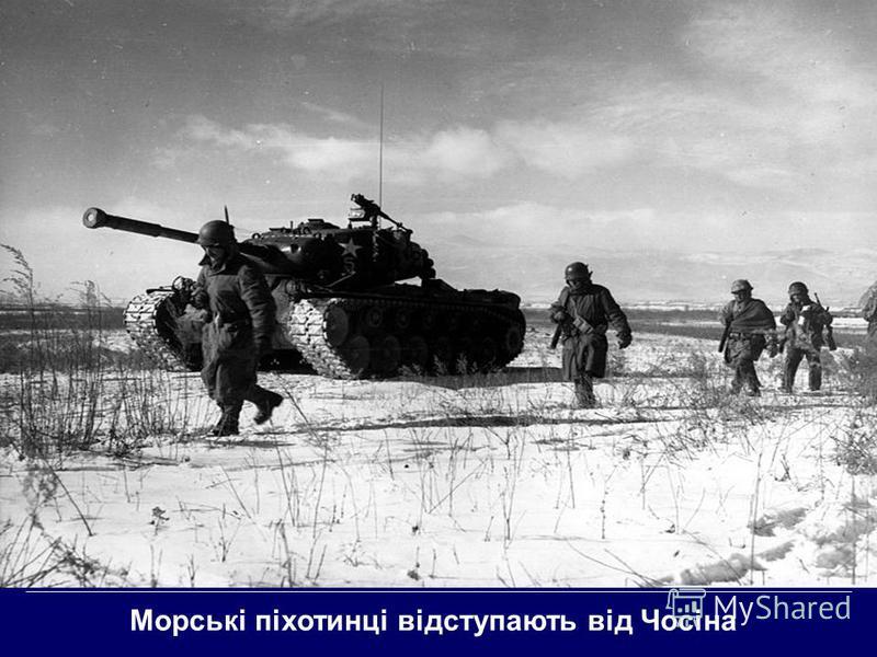 Морські піхотинці відступають від Чосіна