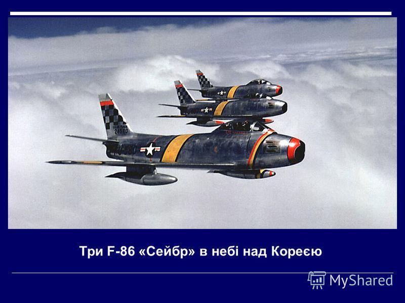 Три F-86 «Сейбр» в небі над Кореєю