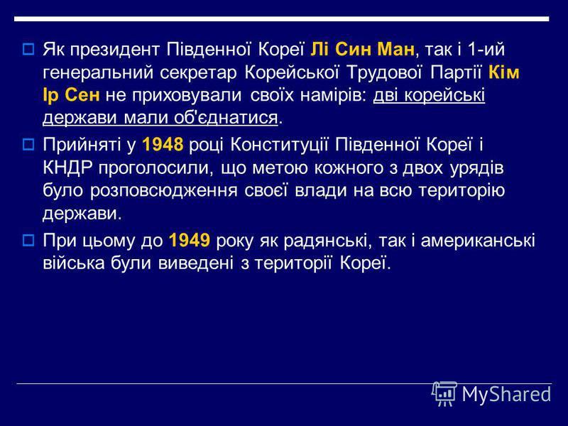 Як президент Південної Кореї Лі Син Ман, так і 1-ий генеральний секретар Корейської Трудової Партії Кім Ір Сен не приховували своїх намірів: дві корейські держави мали об'єднатися. Прийняті у 1948 році Конституції Південної Кореї і КНДР проголосили,