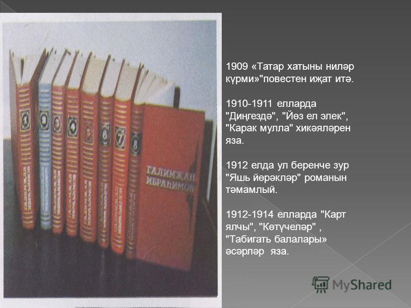 1909 «Татар хатыны ниләр күрми»