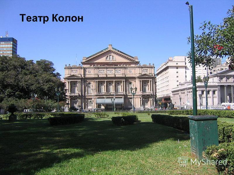 Театр Колон