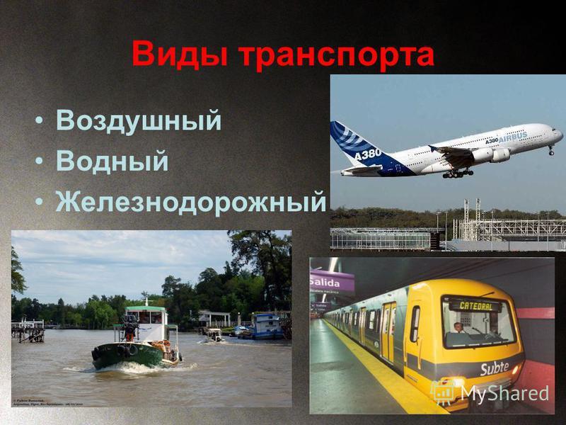 Виды транспорта Воздушный Водный Железнодорожный