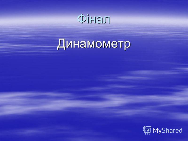 Фінал Динамометр