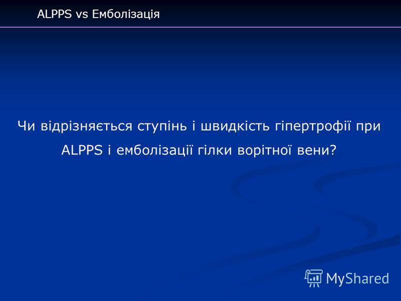 ALPPS vs Емболізація Чи відрізняється ступінь і швидкість гіпертрофії при ALPPS і емболізації гілки ворітної вени?