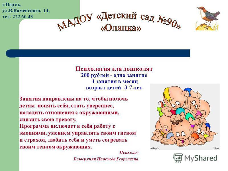 Психология для дошколят 200 рублей - одно занятие 4 занятия в месяц возраст детей- 3-7 лет Занятия направлены на то, чтобы помочь детям понять себя, стать увереннее, наладить отношения с окружающими, снизить свою тревогу. Программа включает в себя ра