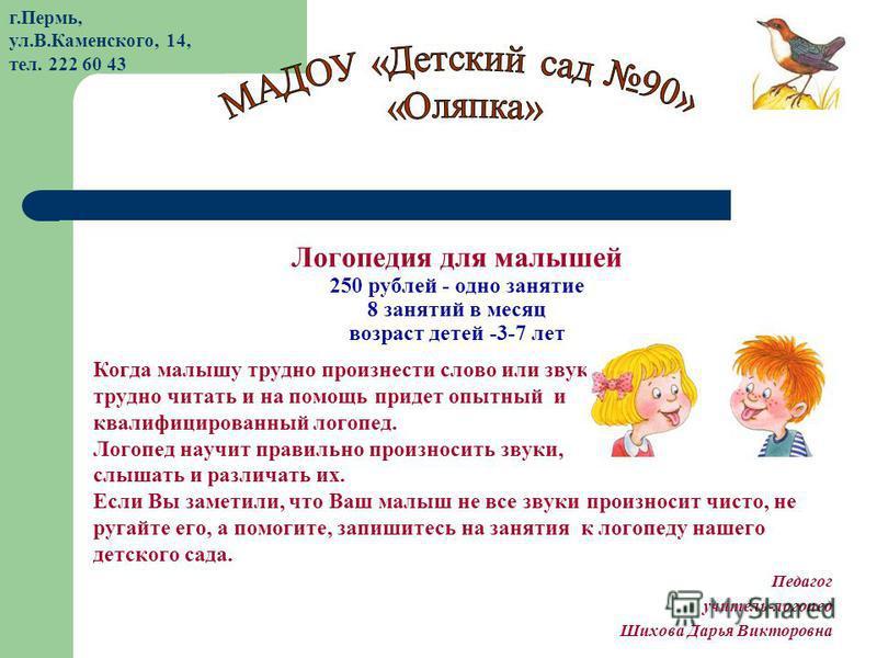 Логопедия для малышей 250 рублей - одно занятие 8 занятий в месяц возраст детей -3-7 лет Когда малышу трудно произнести слово или звук, трудно читать и на помощь придет опытный и квалифицированный логопед. Логопед научит правильно произносить звуки,