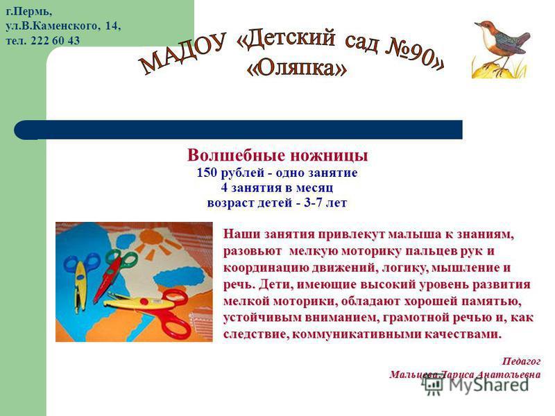 Волшебные ножницы 150 рублей - одно занятие 4 занятия в месяц возраст детей - 3-7 лет Наши занятия привлекут малыша к знаниям, разовьют мелкую моторику пальцев рук и координацию движений, логику, мышление и речь. Дети, имеющие высокий уровень развити