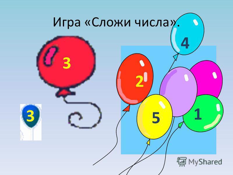 3 2 4 1 Игра «Сложи числа». 5 3