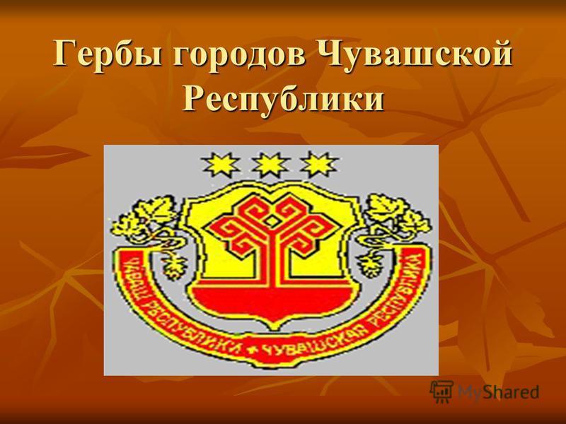 Гербы городов Чувашской Республики