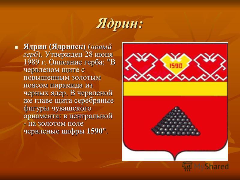 Ядрин: Ядрин (Ядринск) (новый герб). Утвержден 28 июня 1989 г. Описание герба: