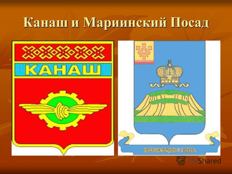 Канаш и Мариинский Посад