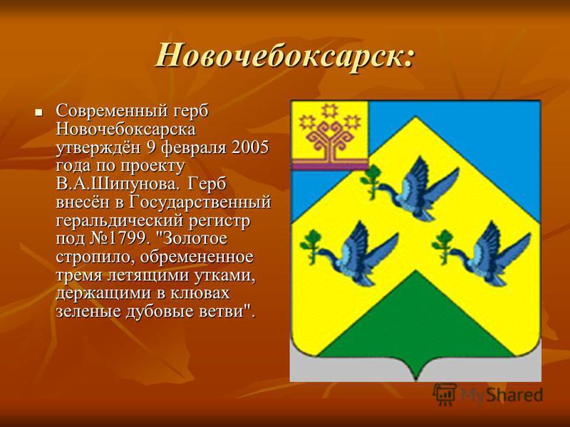 Новочебоксарск: Современный герб Новочебоксарска утверждён 9 февраля 2005 года по проекту В.А.Шипунова. Герб внесён в Государственный геральдический регистр под 1799.