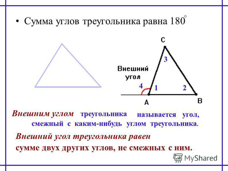 Какие треугольники являются равными? 1) 2) 4) 6) 7) 8) 9) 3) 5)