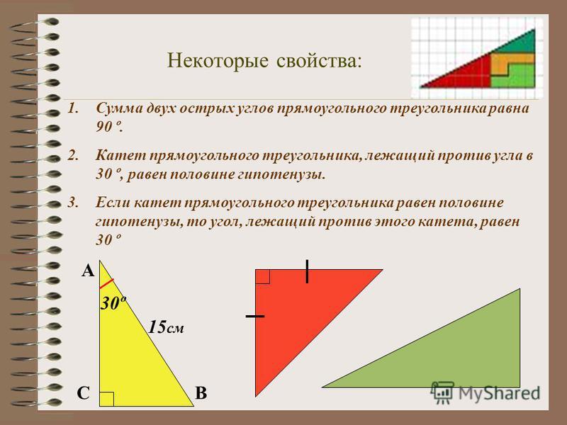 Прямоугольный треугольник Треугольник, угол которого равен 90, называется прямоугольным. Сторона, лежащая против прямого угла, называется гипотенузой, остальные стороны называются катетами.
