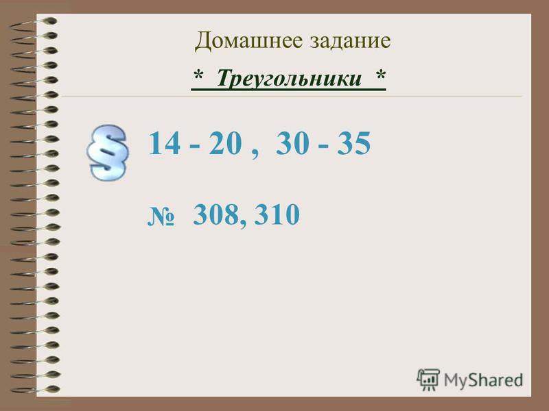 Треугольники Урок геометрии в 7 «Б» классе лицея 23 г.Калининград учитель - Шмыр Анна Сергеевна (обобщающий урок)