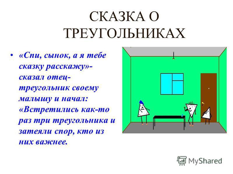 конкурс сказок и презентаций Иванов Юра « Сказка о Треугольниках»