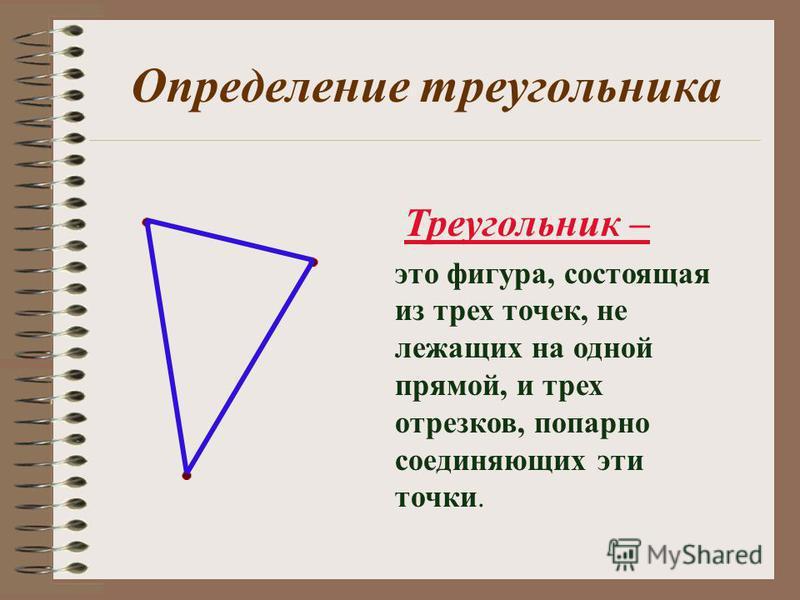 * Треугольники * 308, 310 14 - 20, 30 - 35 Домашнее задание