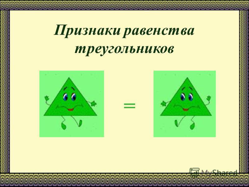 Треугольник называется равнобедренным, если две его стороны равны. Равные стороны называются боковыми сторонами, а третья - основанием. 2. В равнобедренном треугольнике биссектриса, проведенная к основанию, является медианой и высотой 1 В равнобедрен
