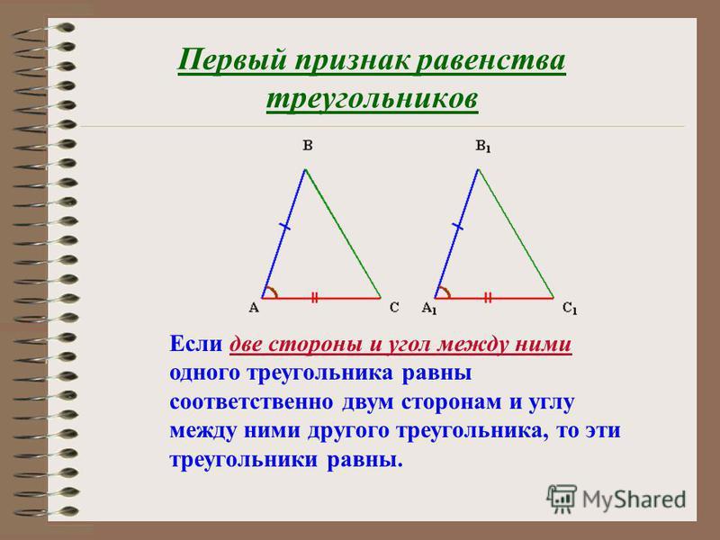 Признаки равенства треугольников =