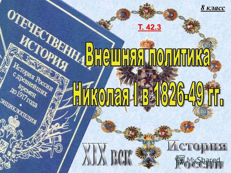 Т. 42.3 8 класс