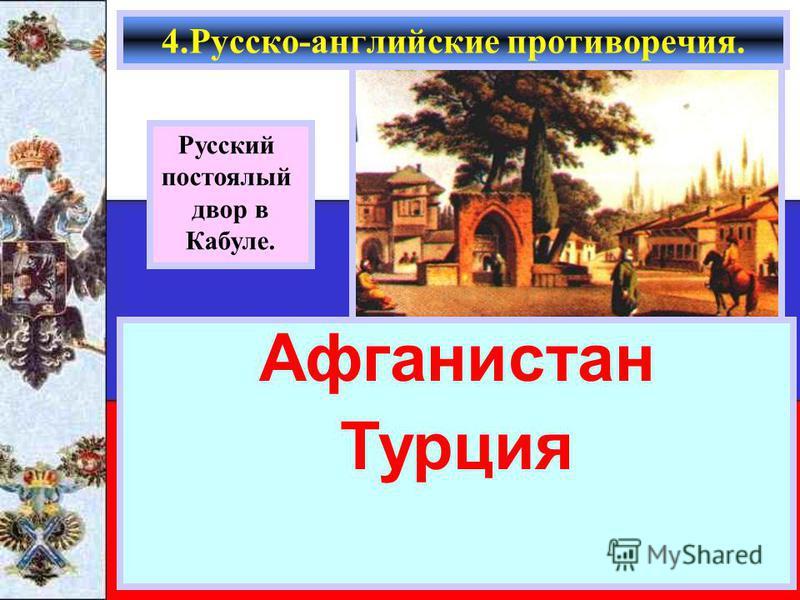 В 1833 г. Россия и Турция установили союзнические отношения-Турция не пускала военные суда др. стран в Черное море,а Россия обязалась оказывать Турции военную помощь. Это привело к обострению отношений с Англией,которая стала поддерживать национально