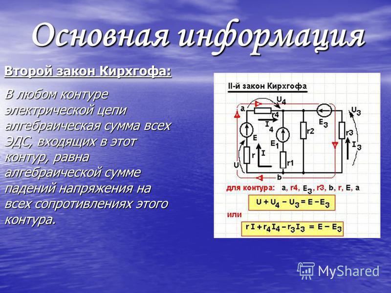 Основная информация Второй закон Кирхгофа: В любом контуре электрической цепи алгебраическая сумма всех ЭДС, входящих в этот контур, равна алгебраической сумме падений напряжения на всех сопротивлениях этого контура.