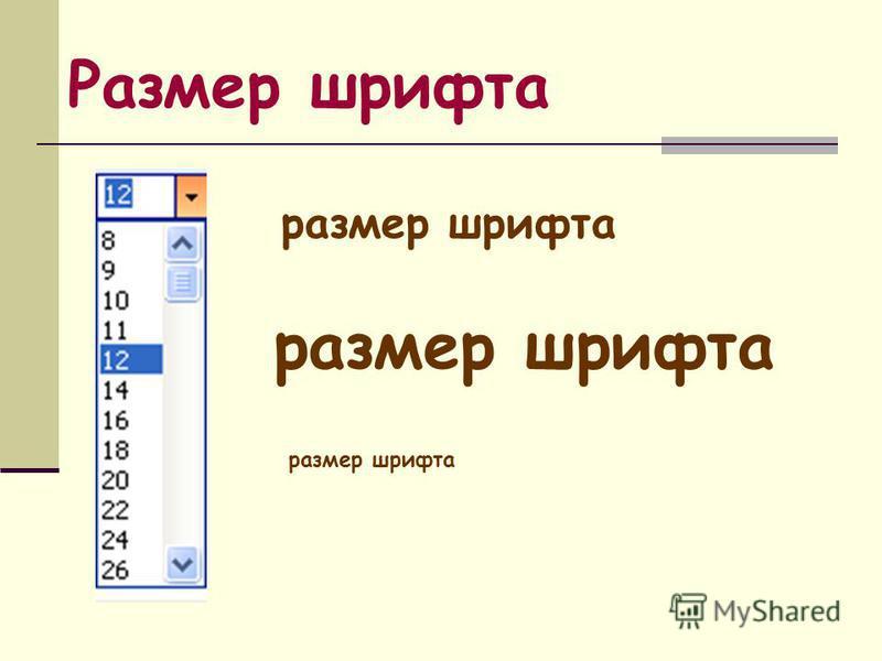 Размер шрифта размер шрифта