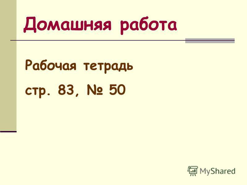 Домашняя работа Рабочая тетрадь стр. 83, 50