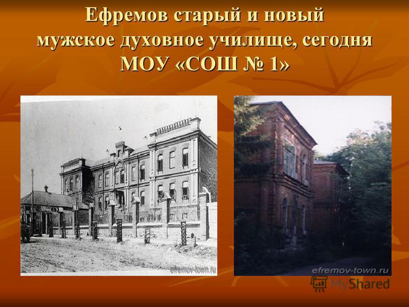 Ефремов старый и новый мужское духовное училище, сегодня МОУ «СОШ 1»