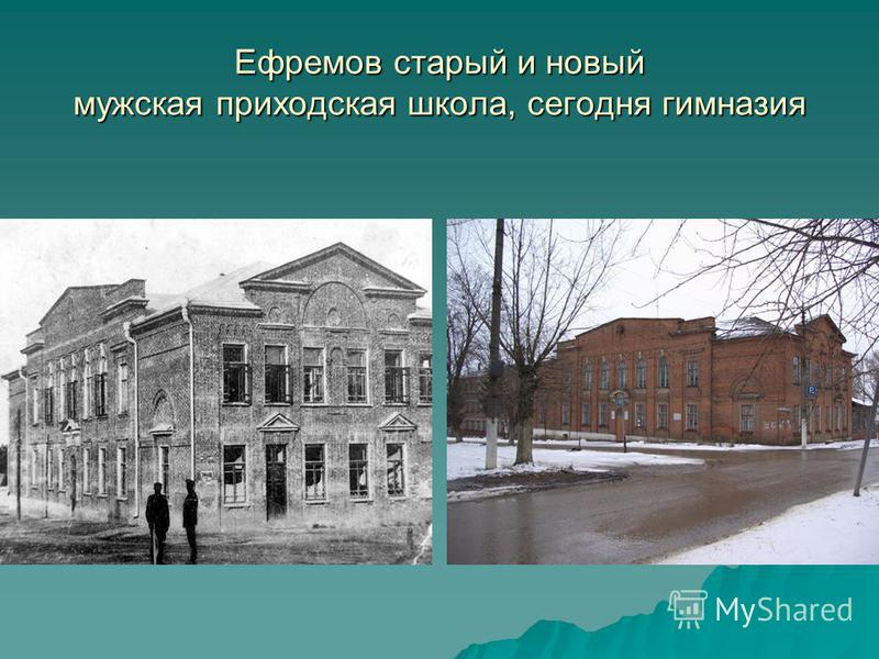 Ефремов старый и новый мужская приходская школа, сегодня гимназия