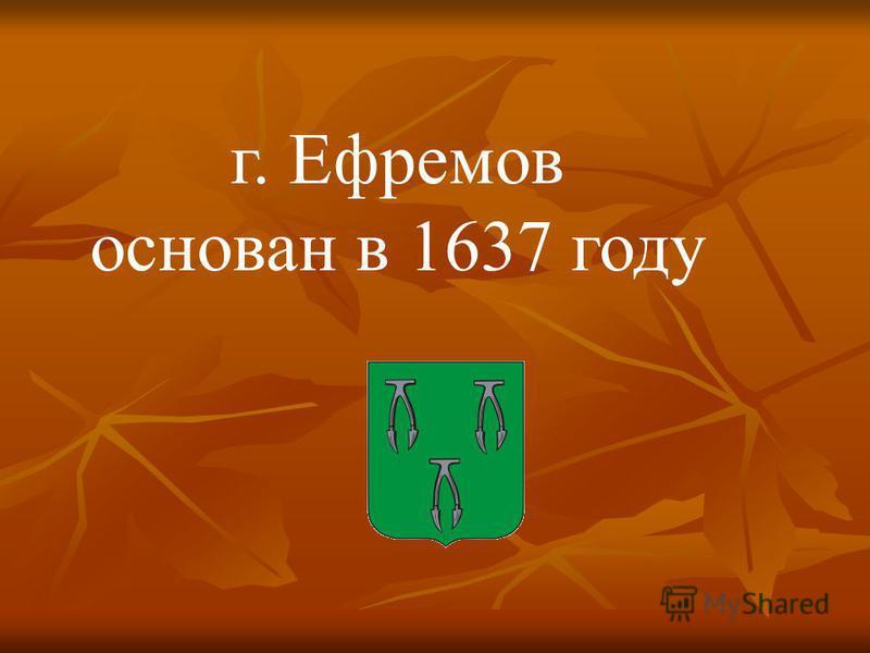 г. Ефремов основан в 1637 году