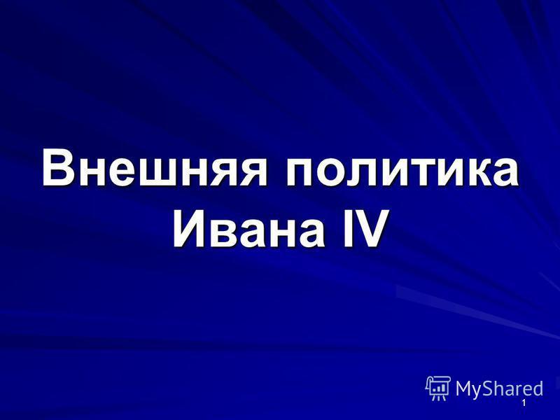 Внешняя политика Ивана IV 1
