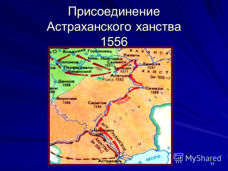 Присоединение Астраханского ханства 1556 11