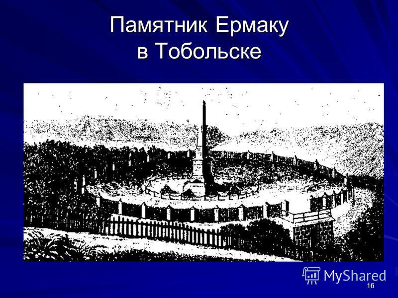 Памятник Ермаку в Тобольске 16