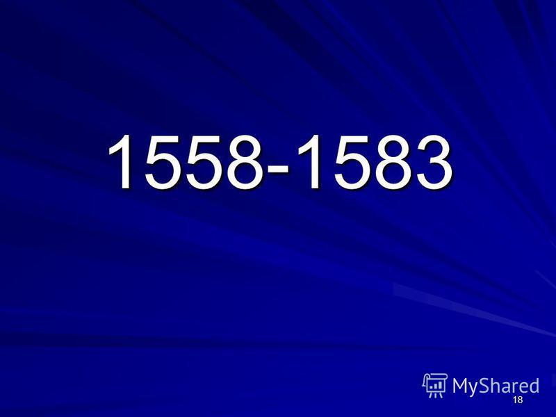 1558-1583 18